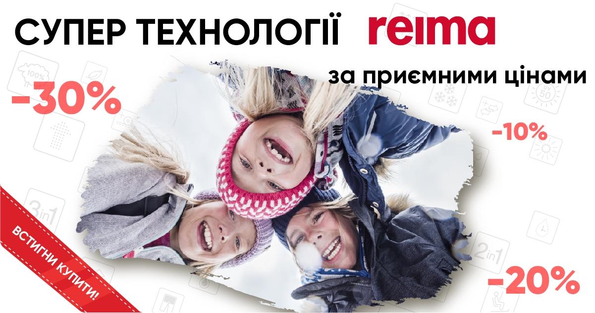 Старт финальных скидок - Reima ТЦ Городок
