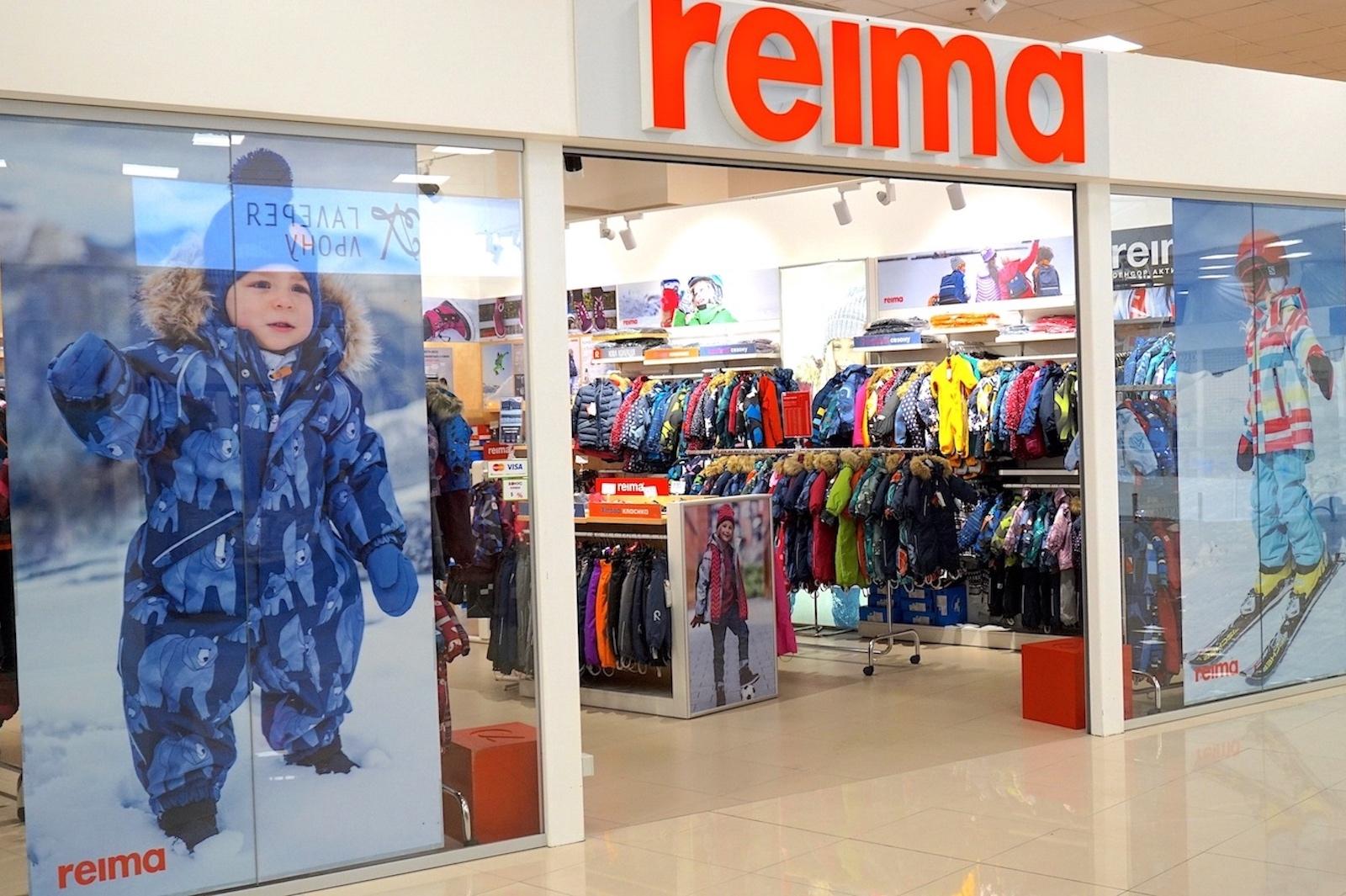 Магазин Reima в ТЦ Городок